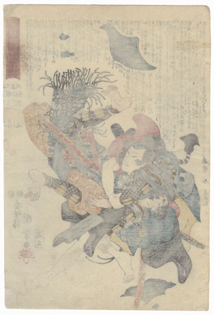 Grappling with an Enemy by Ichirentei Kansai (active circa 1848 - 1854)