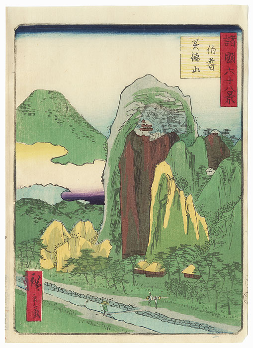 Mount Mitoku, Hoki Province by Hiroshige II (1826 - 1869)