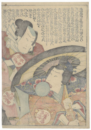 Man with a Mirror in His Mouth, 1864 by Yoshiiku (1833 - 1904)