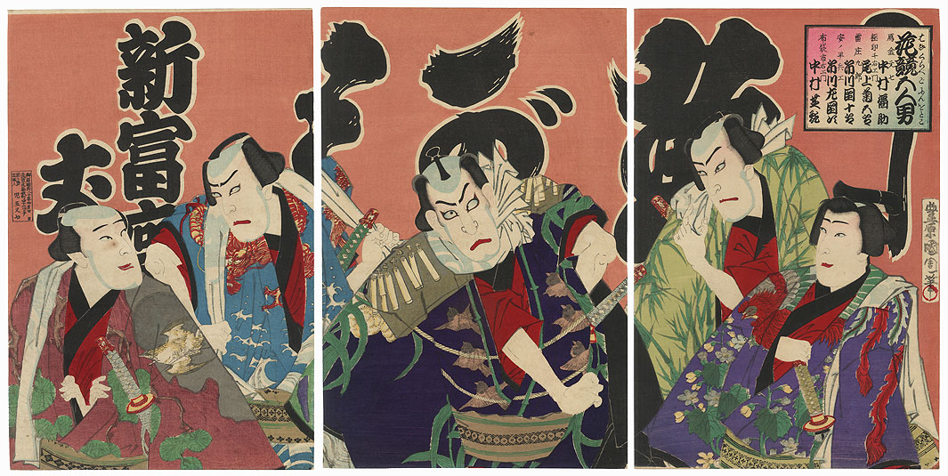 The Five Best Otokodate, 1887 by Kunichika (1835 - 1900)
