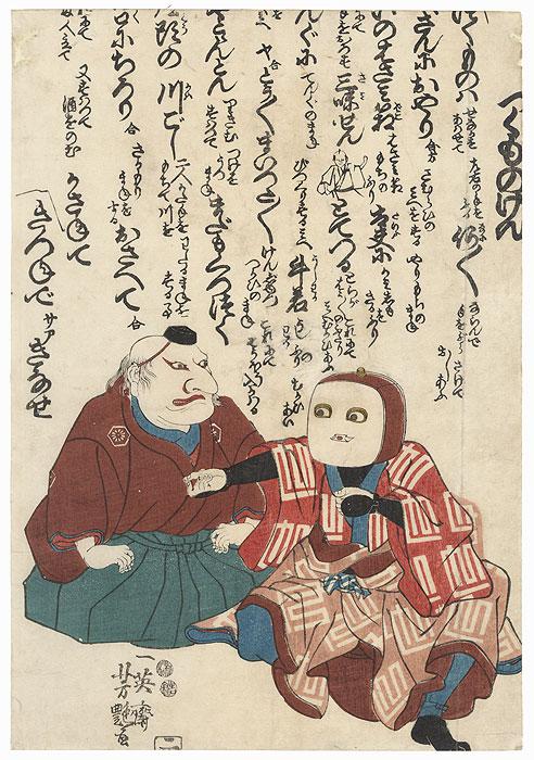 Man with a Shamisen Head, 1847 - 1852 by Yoshitsuya (1822 - 1866)