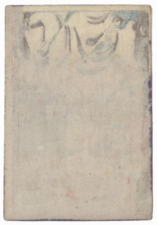 The Tanuki of Sado Island by Kyosai (1831 - 1889)