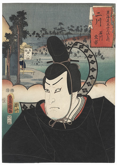 Futakawa: Ichikawa Kodanji IV as Ishikawa Tomoichi by Toyokuni III/Kunisada (1786 - 1864)