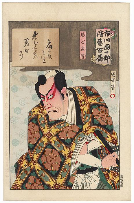 Ichikawa Danjuro IX as Kumagai Naozane by Kunichika (1835 - 1900)