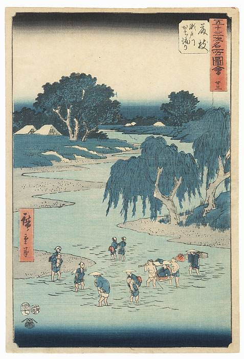 Fording the Seto River at Fujieda, 1855 by Hiroshige (1797 - 1858)