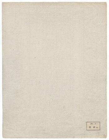 Takasago by Sofu Matsuno (1899 - 1963)