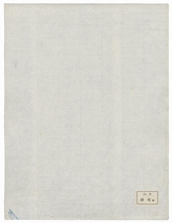 Shoki by Sofu Matsuno (1899 - 1963)