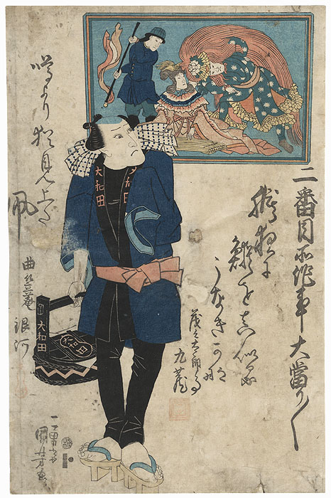 Worried Man Carrying a Wooden Pail by Kuniyoshi (1797 - 1861)