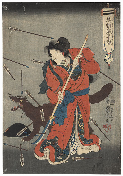 Yatsushiro Defending Herself by Kuniyoshi (1797 - 1861)