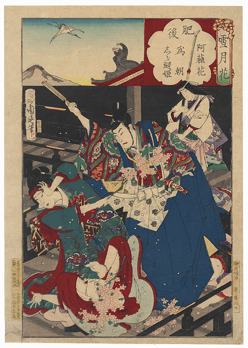 Higo, Flowers of Aso, Tametomo and Princess Shiranui, No. 12 by Chikanobu (1838 - 1912)