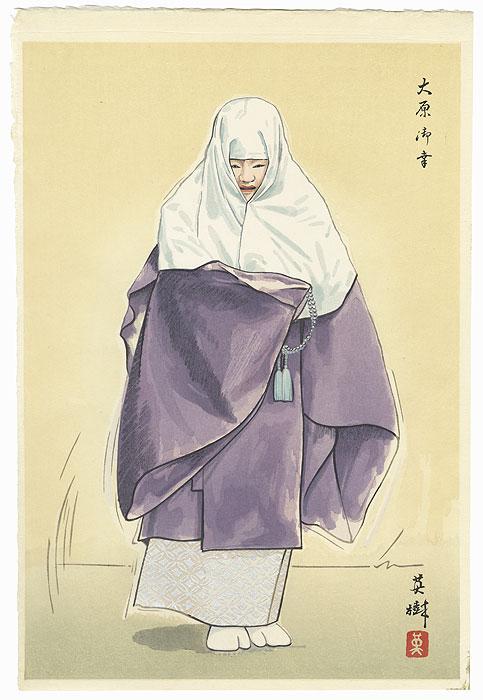 Ohara Goko by Hideki Hanabusa (active circa 1950s - 1970s)