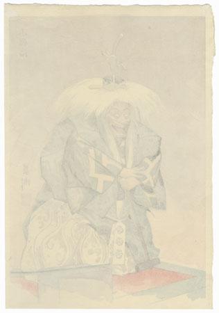 Kokaji by Hideki Hanabusa (active circa 1950s - 1970s)