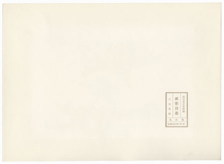 Drastic Price Reduction Moved to Clearance, Act Fast! by Tanaka Kichinosuke (1897 - ?)