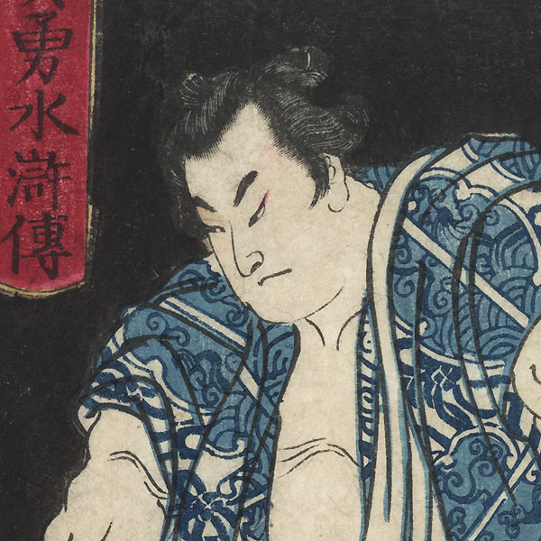 The Wrestler Akashi Shiganosuke Strangling an Opponent by Yoshitoshi (1839 - 1892)