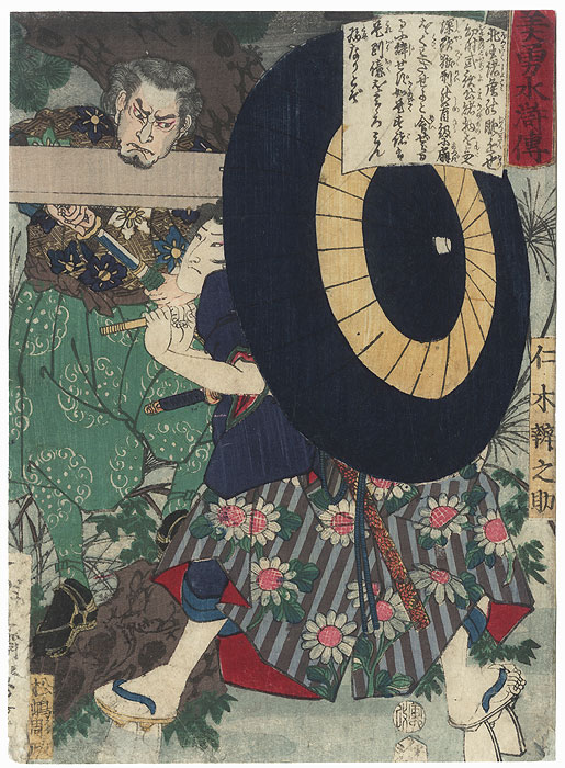 Nikki Bennosuke with Umbrella by Yoshitoshi (1839 - 1892)