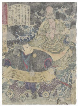 Uji Joetsu Studying Magic by Yoshitoshi (1839 - 1892)