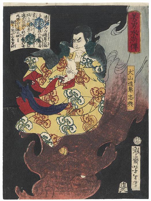 Inuyama Dosetsu Tadaoki Flying in Smoke by Yoshitoshi (1839 - 1892)