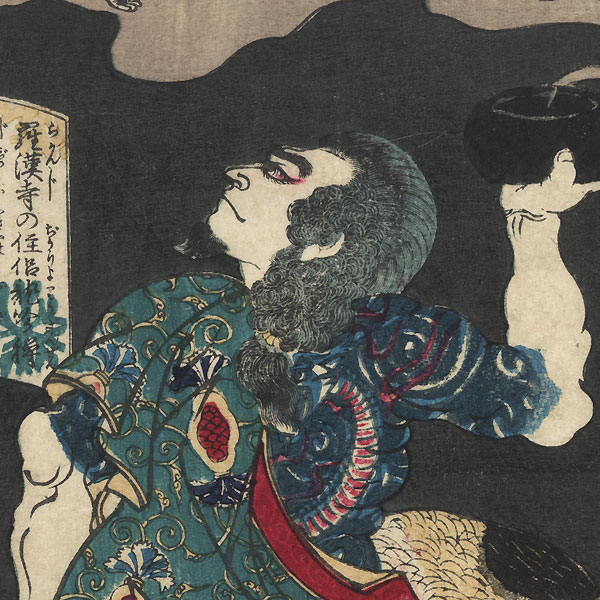 Madaramaru Conjuring a Cat Spirit by Yoshitoshi (1839 - 1892)