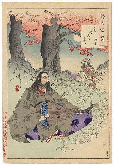 Mount Miyaji Moon by Yoshitoshi (1839 - 1892)