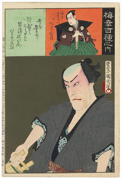 Onoe Kikugoro V as Sakanaya Sogoro and Bando Kakitsu I by Kunichika (1835 - 1900)