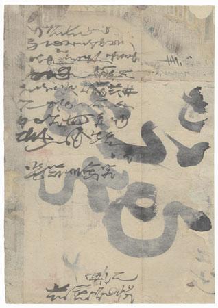 Momotaro Subduing a Demon, 1856 by Edo era artist (not read)