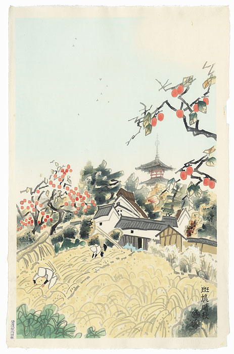 Ikaruga in Autumn by Eiichi Kotozuka (1906 - 1979)