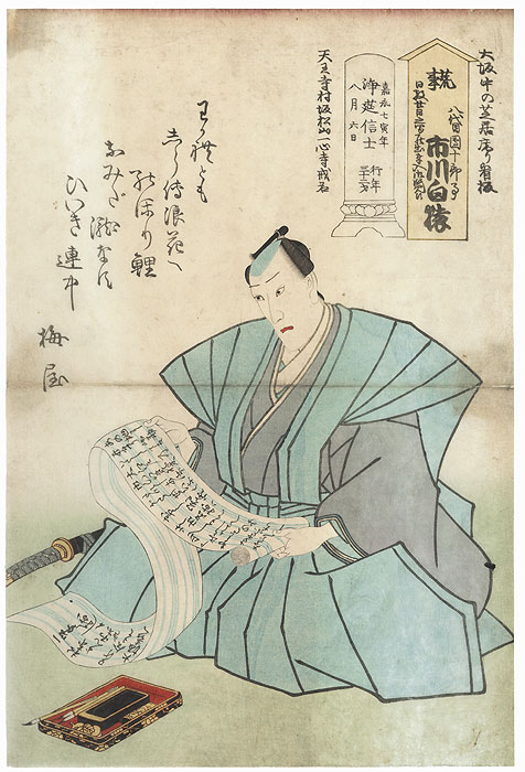 Memorial Portrait of Ichikawa Danjuro VIII with Death Poem, 1854 by Edo era artist (unsigned)