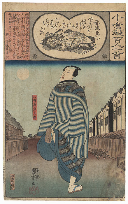 Akazome Emon, Poet No. 59 by Kuniyoshi (1797 - 1861)