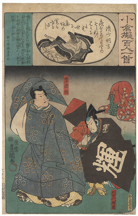 Sei Shonagon, Poet No. 62 by Toyokuni III/Kunisada (1786 - 1864)