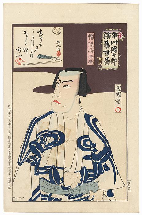 Ichikawa Danjuro IX as Banzui Chobei by Kunichika (1835 - 1900)