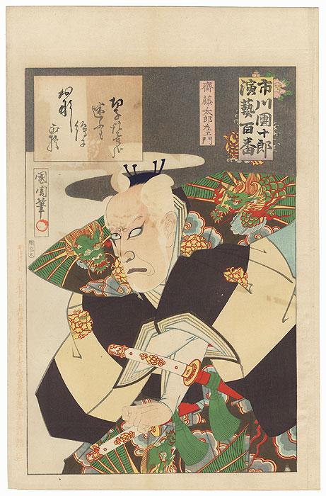 Ichikawa Danjuro IX as Saito Tarozaemon by Kunichika (1835 - 1900)