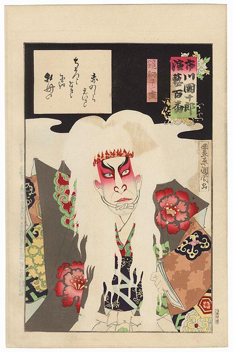 Ichikawa Danjuro IX as Ichikawa Danjuro IX as the Lion Spirit by Kunichika (1835 - 1900)