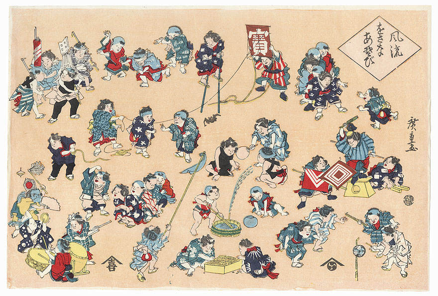 Children Playing Toy Print by Hiroshige (1797 - 1858)