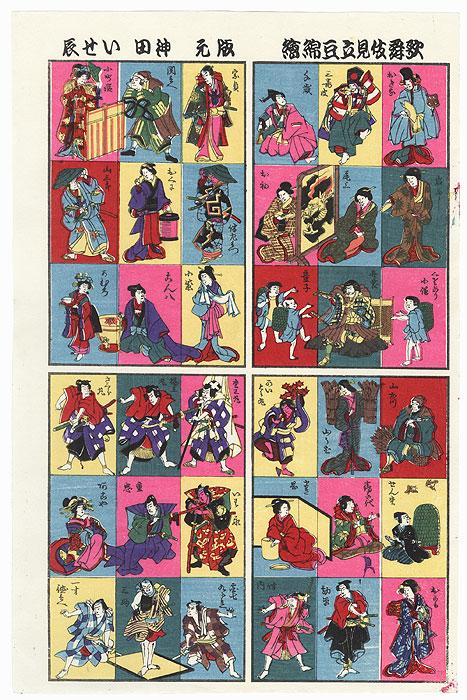 Kabuki Characters Toy Print by Meiji era artist (unsigned)