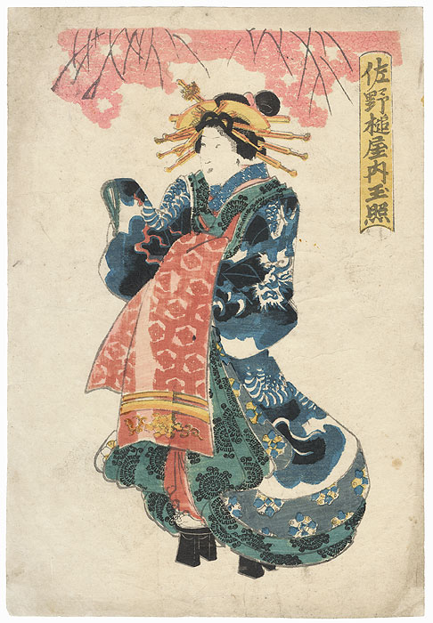 Courtesan in a Dragon Kimono by Edo era artist (not read)