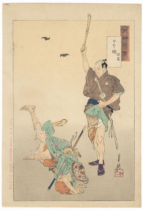 The Japanese Soul of a Chivalrous Man, 1887 by Gekko (1859 - 1920)