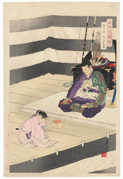 Lord Kusunoki Bidding Farewell to His Son, 1893 by Gekko (1859 - 1920)