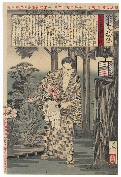 Endo Shimpei Standing in a Garden by Yoshitoshi (1839 - 1892)