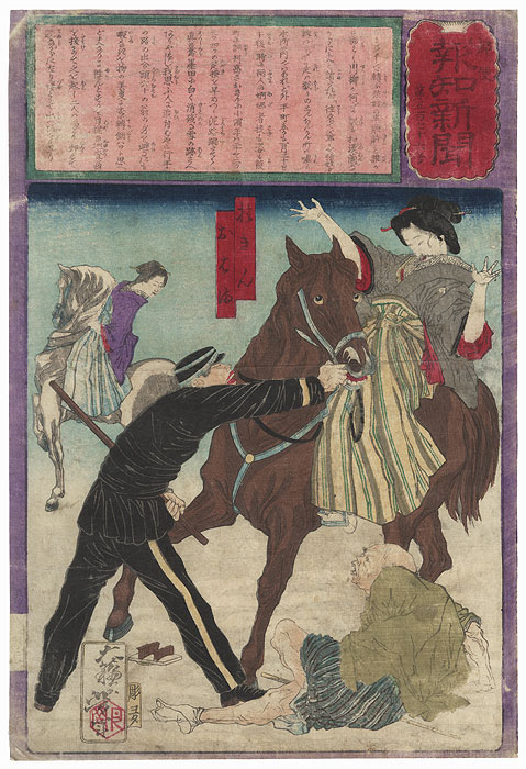 Police Arresting the Geisha Ohama and Okin for Accidentally Injuring an Old Man While Galloping on Horseback by Yoshitoshi (1839 - 1892)