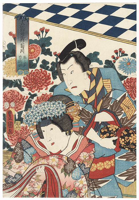 The Ninth Month (Kikuzuki): Bando Takesaburo I as Ushiwaka and Iwai Kumesaburo III as Minazuru-hime, 1854 by Toyokuni III/Kunisada (1786 - 1864)