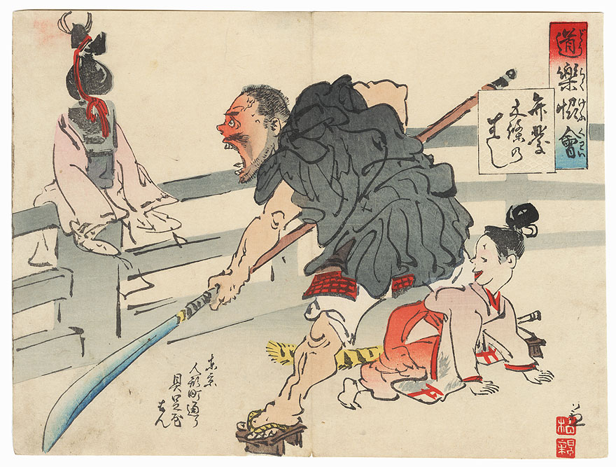Benkei and the Battle at Gojo Bridge by Kiyochika (1847 - 1915)