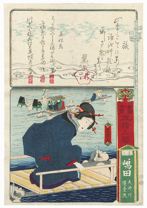 Shimada in Totomi Province: Crossing the Oi River by Yoshitora (active circa 1840 - 1880)