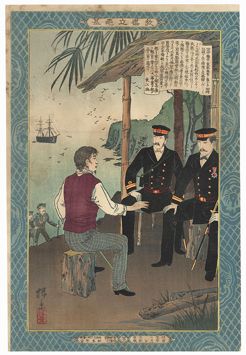 Drastic Price Reduction Moved to Clearance, Act Fast! by Yasuji Inoue (1864 - 1889)