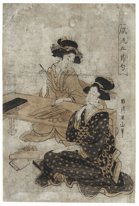 Early Edo Clearance Opportunity! by Eizan (1787 - 1867)
