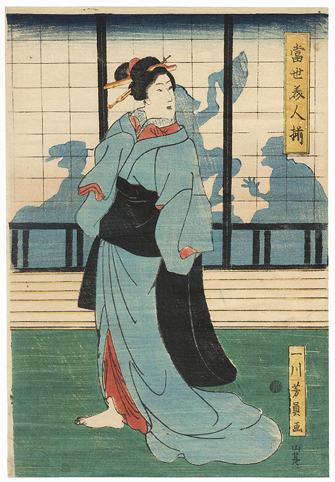 Beauty in a Teahouse by Yoshikazu (active circa 1850 - 1870)