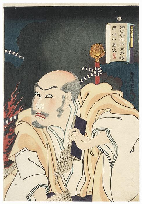 Ichikawa Kodanji as the Monk Kozen, 1861 by Toyokuni/Kunisada (1786 - 1864)