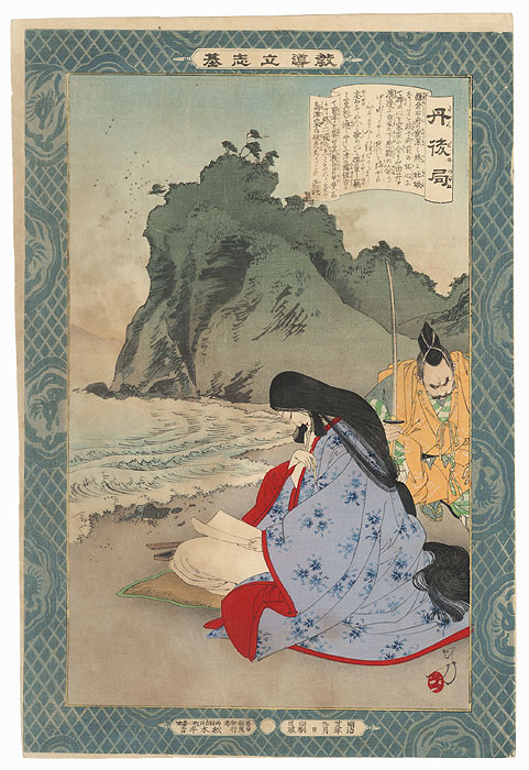 Tango no Tsubone by Toshikata (1866 - 1908)