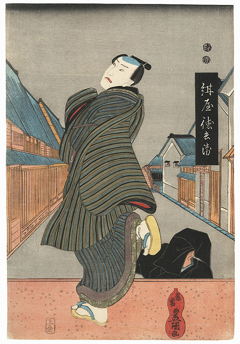 The Dyer Tokubei, 1847 -1852 by Toyokuni III/Kunisada (1786 - 1864)