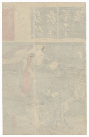 The Syllable Yo for the Play The Koshin Vigil (Yoi Koshin): Onoe Kikujiro II as Ochiyo and Nakamura Fukusuke I as Hanbei by Toyokuni III/Kunisada (1786 - 1864)