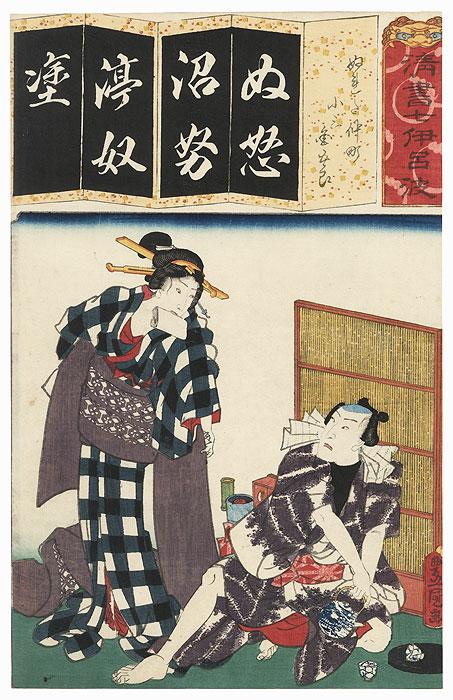 The Syllable Nu for Rain on Nakacho: Onoe Kikugoro IV as Kosan and Bando Hikosaburo V as Kingoro by Toyokuni III/Kunisada (1786 - 1864)